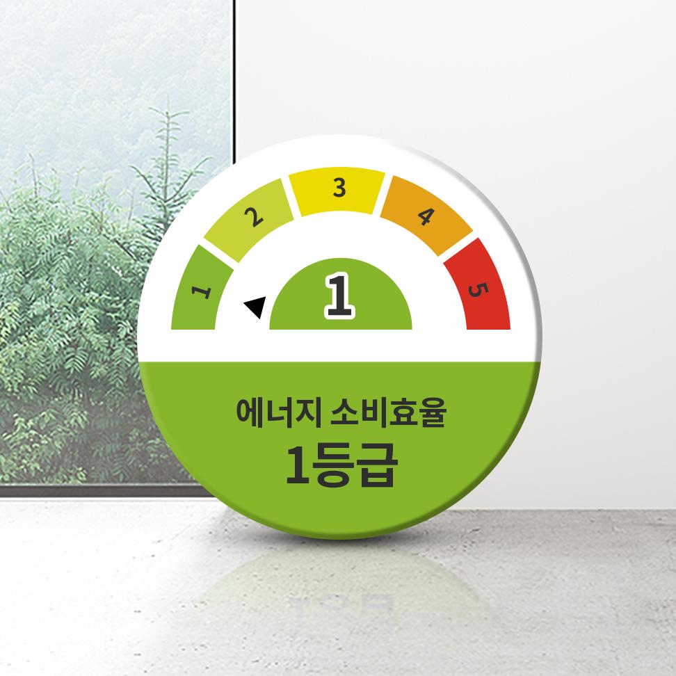 에너지소비효율1등급